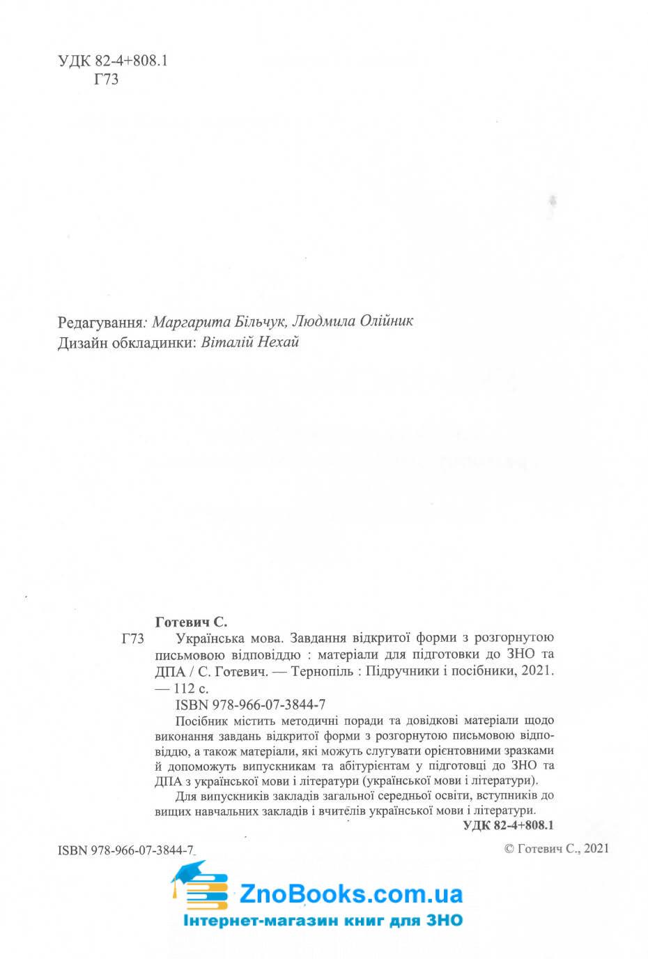 Завдання відкритої форми з розгорнутою письмовою відповіддю. Українська мова ЗНО 2021 : Готевич С. 2