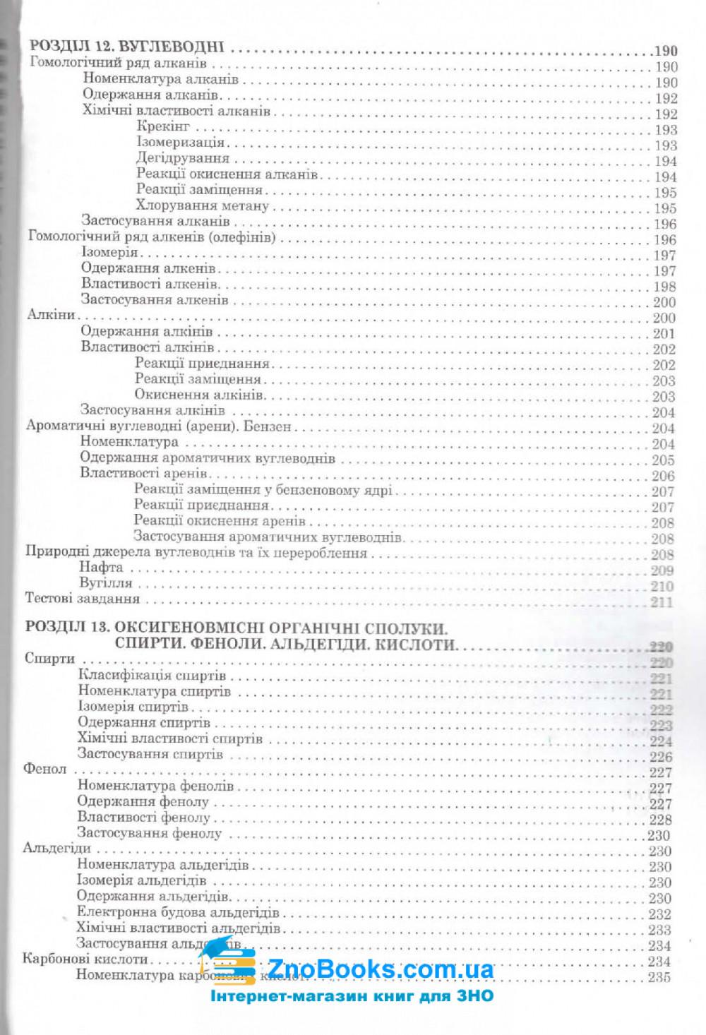 Хімія ЗНО 2020. (Прибора Н.) Комплексне видання для підготовки : Освіта купити 10
