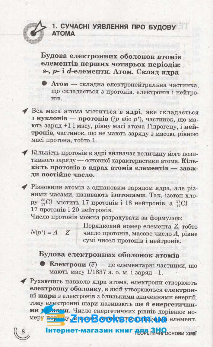 Хімія 100 тем. Довідник. Експрес-допомога до ЗНО : Мєшкова О. : Асса. купити 7
