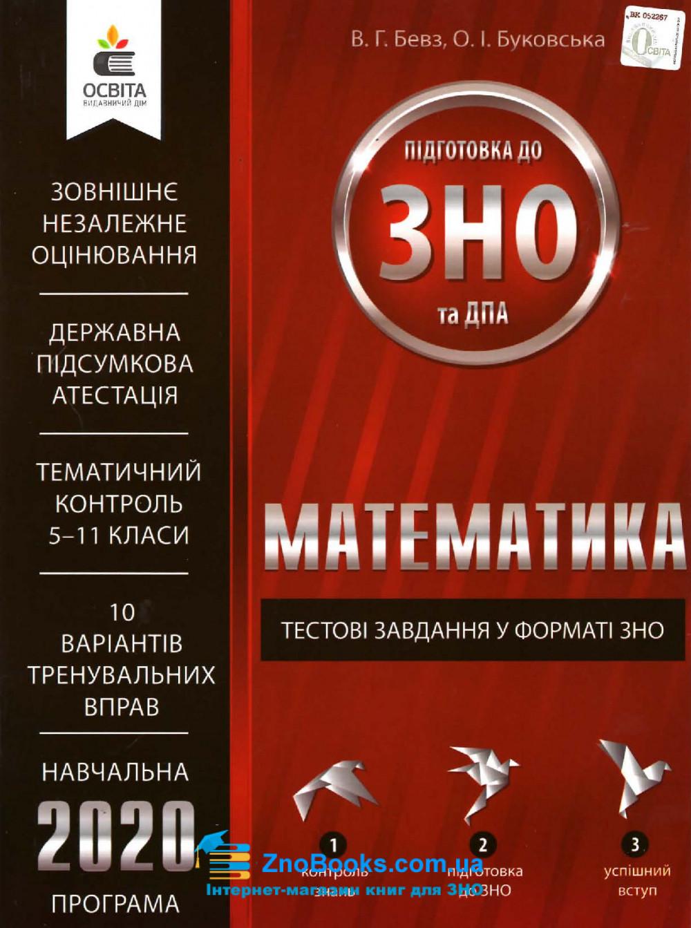 Бевз В. Математика . Тестові завдання у форматі ЗНО 2021. Освіта купити 0