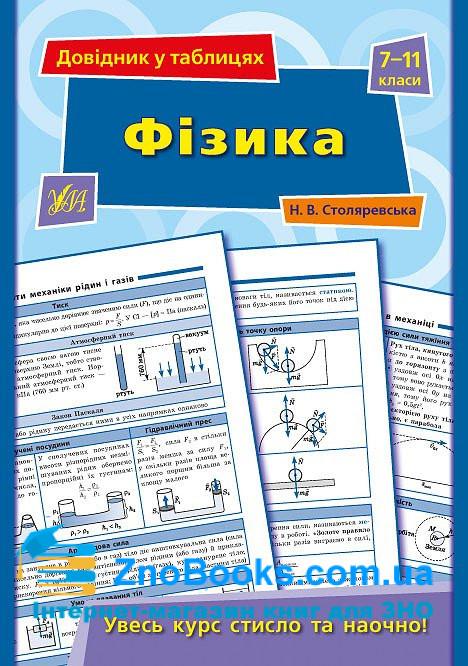 Фізика 7-11 класи. Серія «Довідник у таблицях» : Столяревська Н. УЛА. купити 0