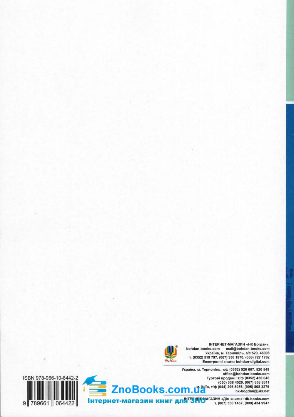 Англійська мова. Комплексне видання для підготовки до ЗНО та ДПА. English Exam Brushup. Рівні В1 та В2 : Навчальна книга - Богдан. купити 11
