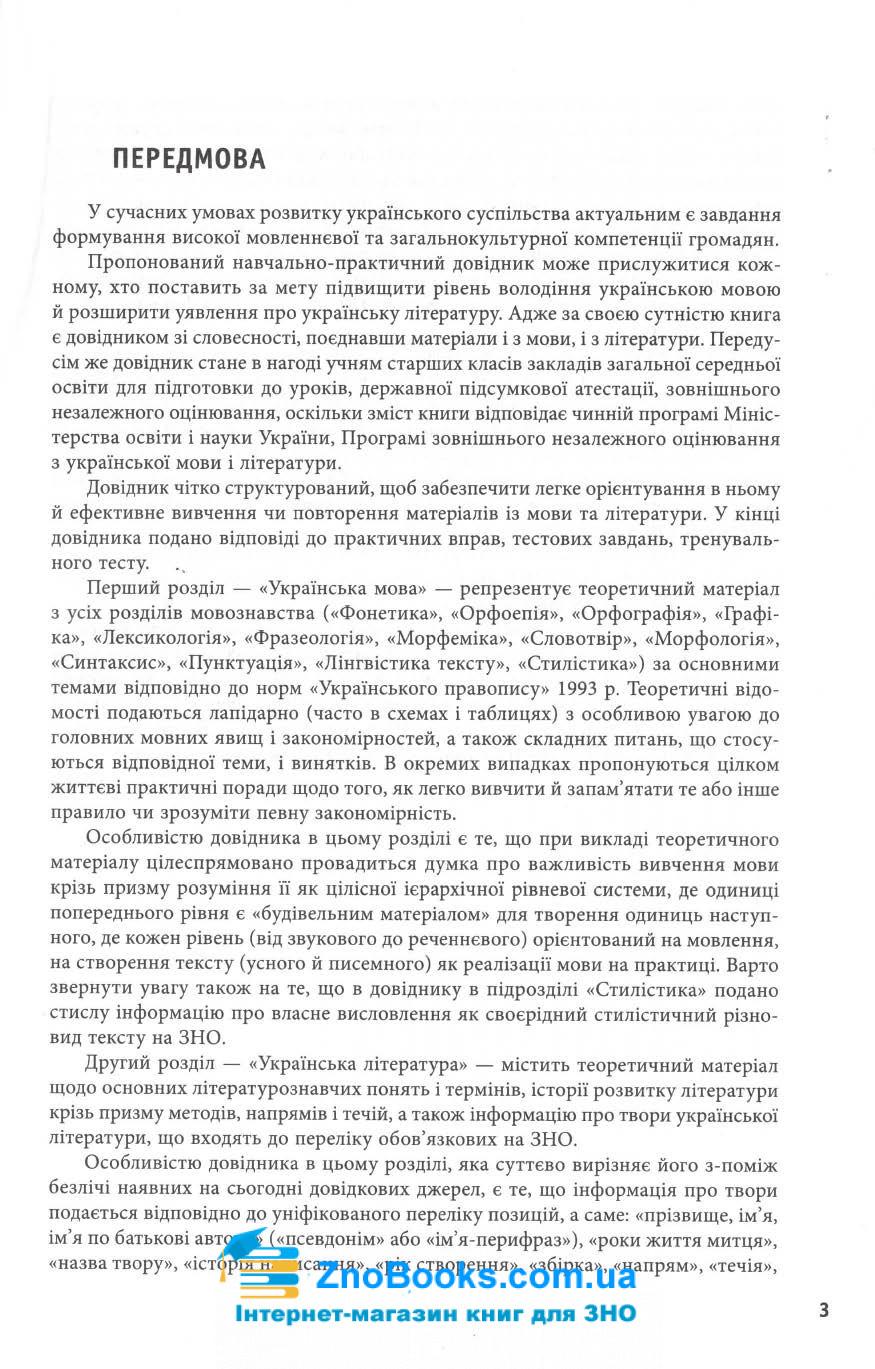 Українська мова і література ЗНО і ДПА 2022. Навчально-практичний довідник : Воскресенська Ю. Торсінг. купити 3