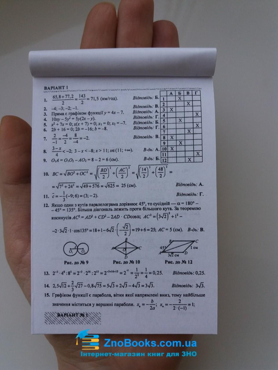 ШПАРГАЛКА. Відповіді для ДПА 2019 з математики 9 клас (до збірника О. С. Істера). Купити 1
