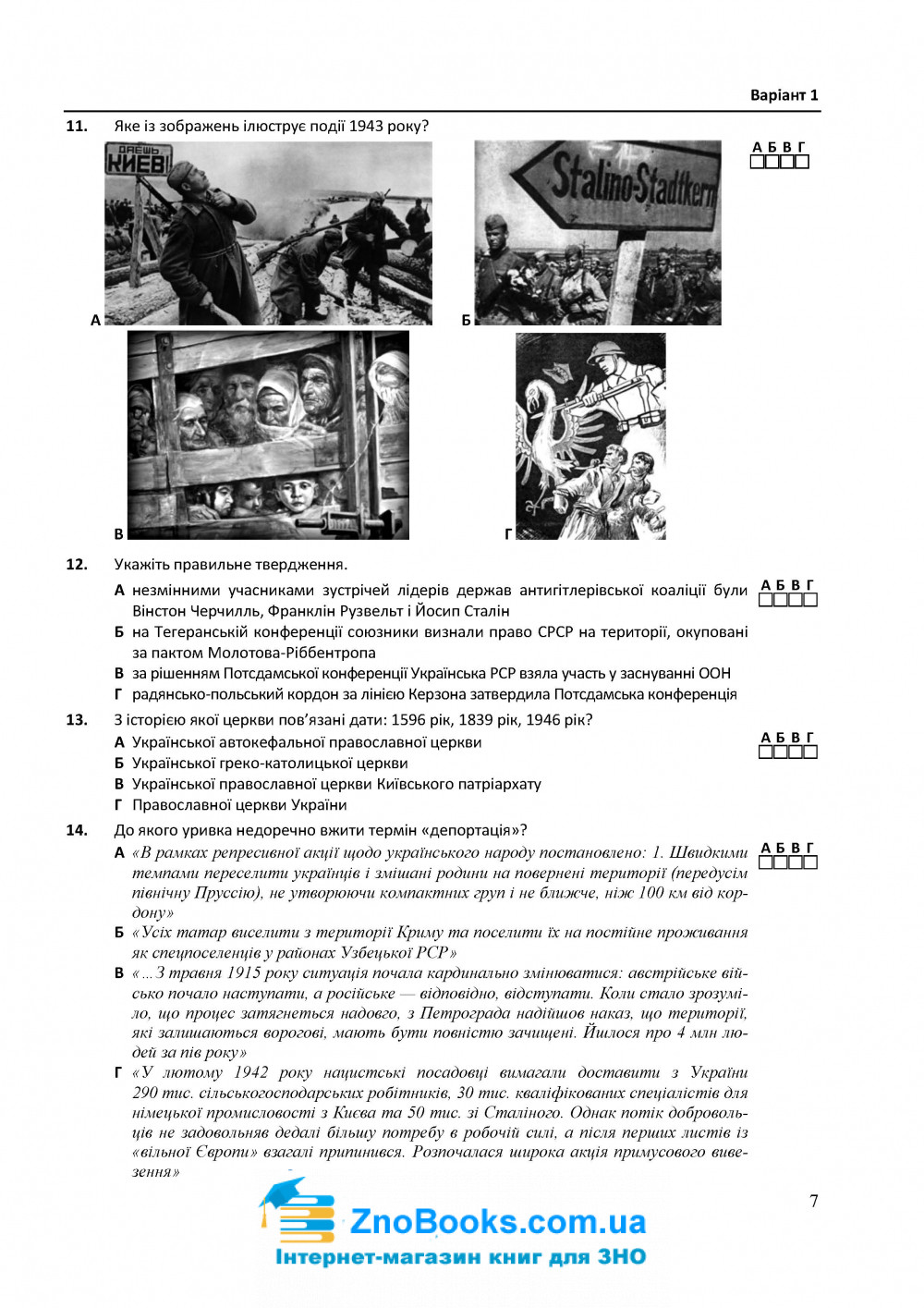 Історія України. Тестові завдання у форматі ЗНО 2021 : Земерова Т. Підручники і посібники купити 7