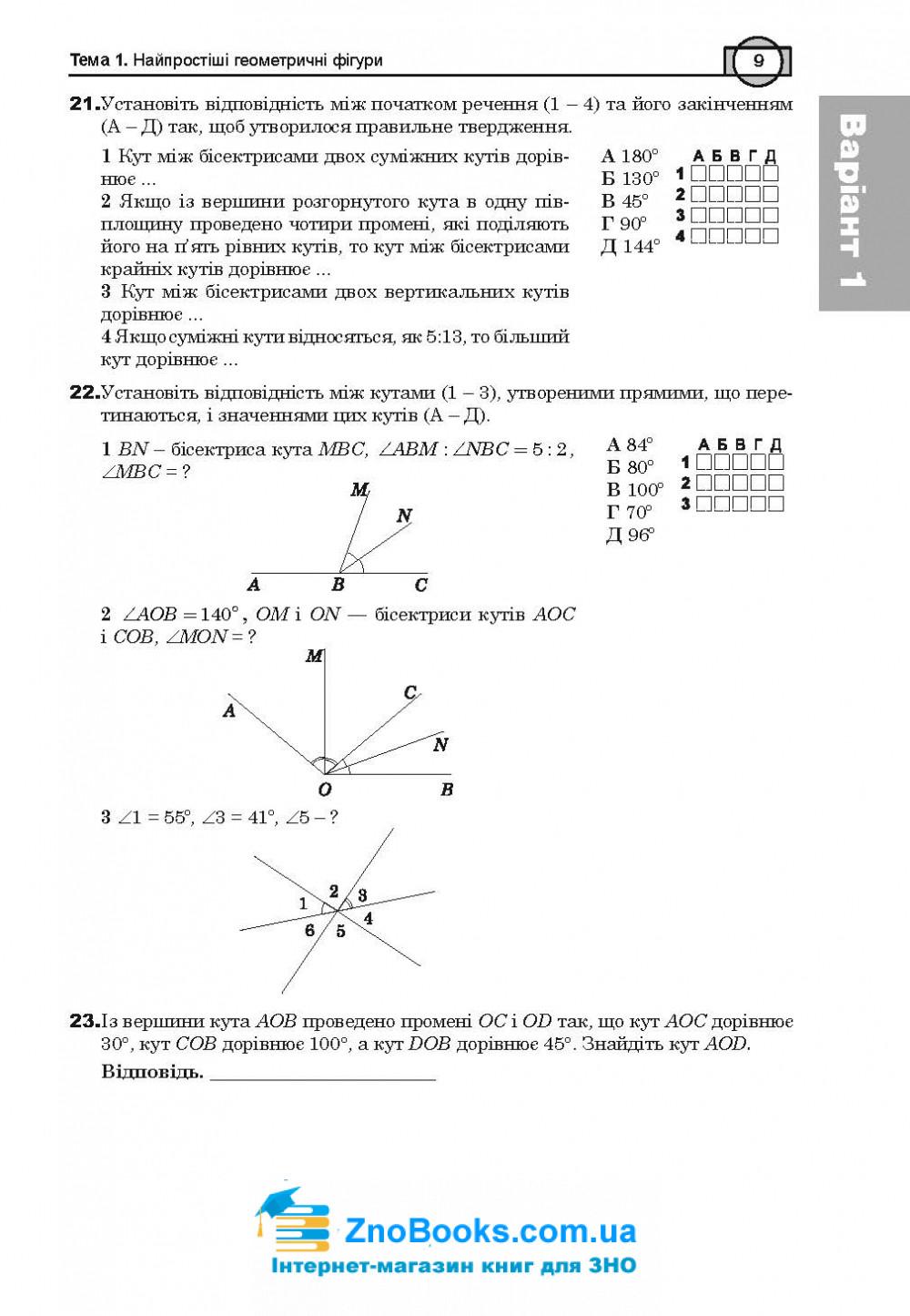 ЗНО 2021 Математика: Комплексне видання ( Клочко ) Геометрія Частина 3. Навчальна книга - Богдан 9