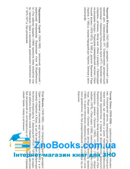 ЗНО 2021 Історія України. КАРТКИ. Як вивчити пам`ятки архітектури, образотворчого мистецтва та персоналії за три дні : Гісем О. Абетка. купити 2