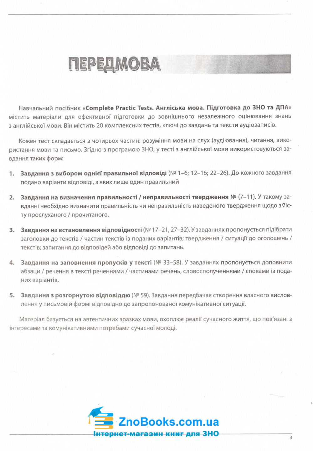 ЗНО 2020 Англійська мова. Complete Practice Test : Євчук О., Доценко І. Абетка купити 3