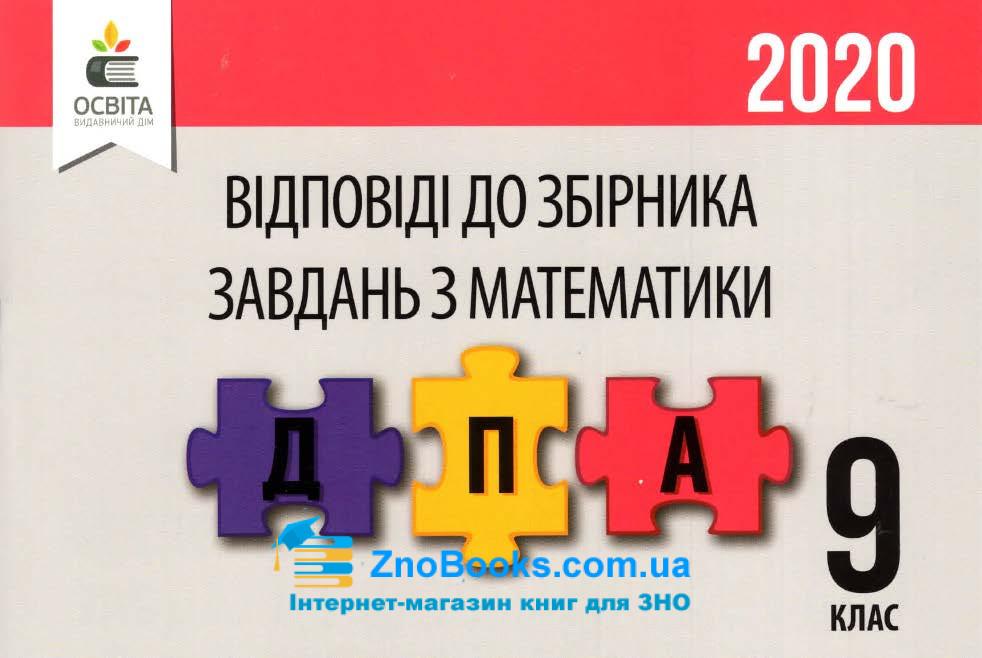 Відповіді ДПА 2021 9 клас математика : Бевз В. Освіта Купити 0