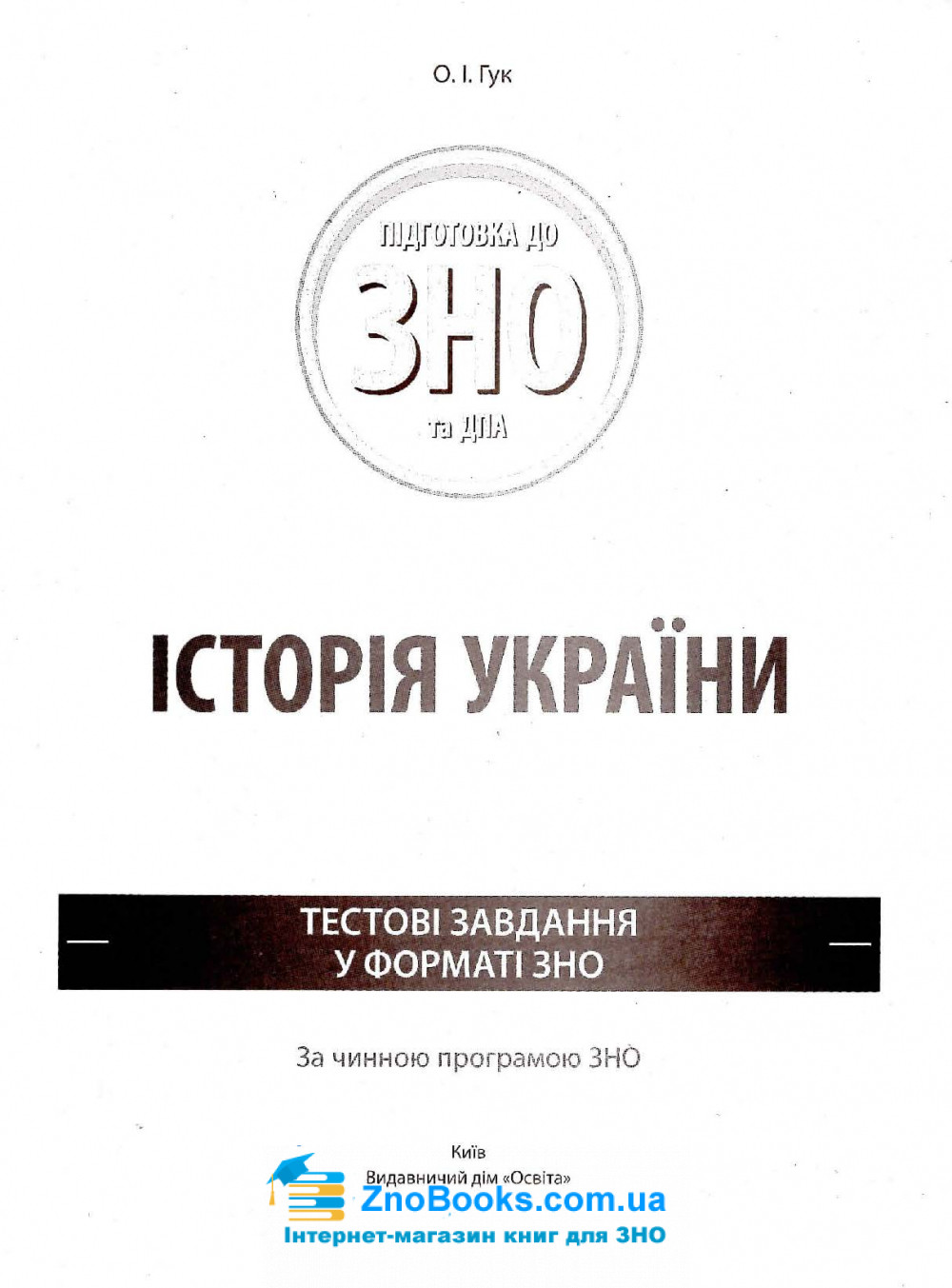 Історія України. Тестові завдання у форматі ЗНО 2021: Гук О. Освіта. купити 1