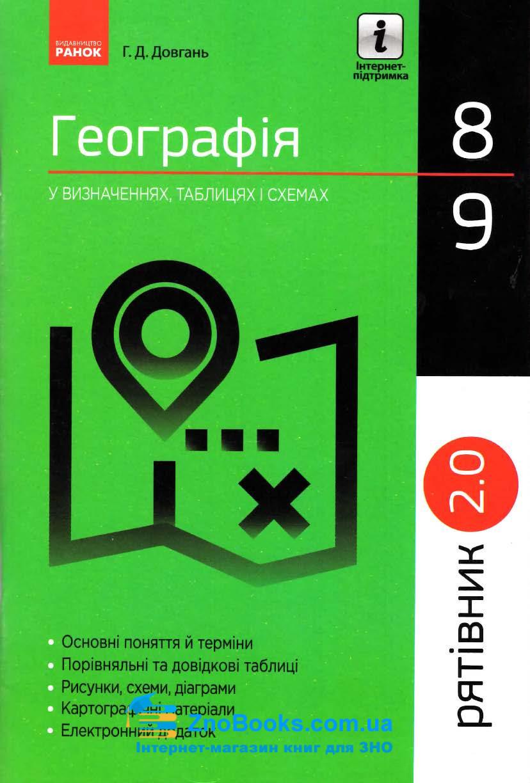 Географія у визначеннях, таблицях і схемах. 8—9 класи. Серiя