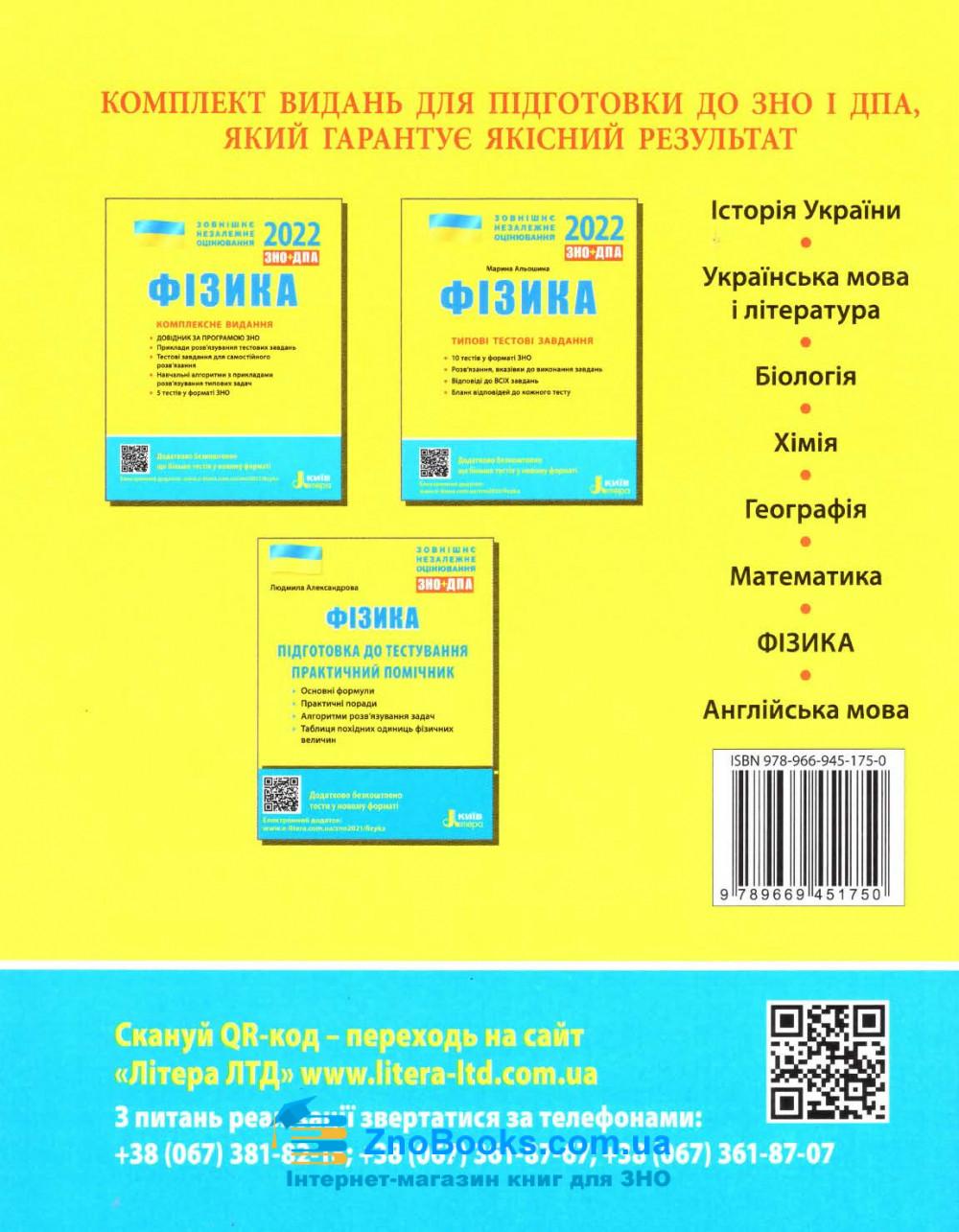 Фізика ЗНО 2022. Комплексне видання + типові тестові /КОМПЛЕКТ/ : Божинова Ф., Альошина М. Літера 15