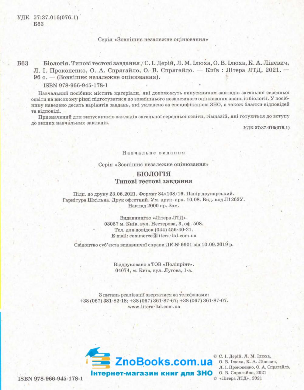 Біологія ЗНО 2022. Типові тестові завдання : Дерій С. І. Літера. купити 1