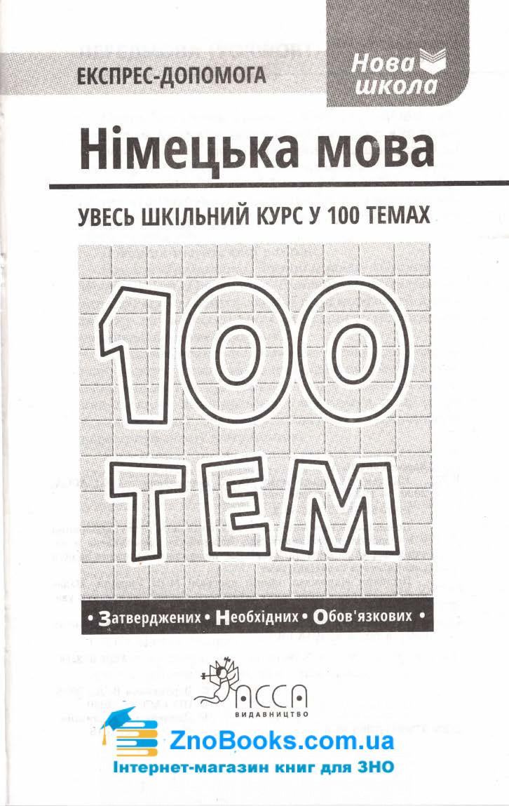 ДОВІДНИК. НІМЕЦЬКА МОВА 100 ТЕМ. ЕКСПРЕС-ДОПОМОГА ДО ЗНО : ВОРОНКЕВИЧ. АССА. КУПИТИ 1