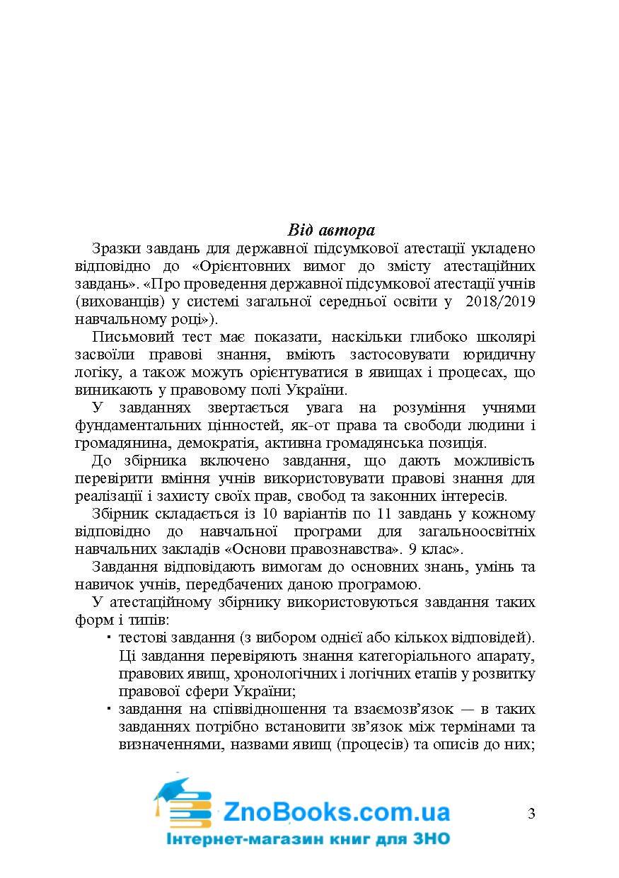 ДПА 2019. Збірник завдань. Основи правознавства 9 клас. 3