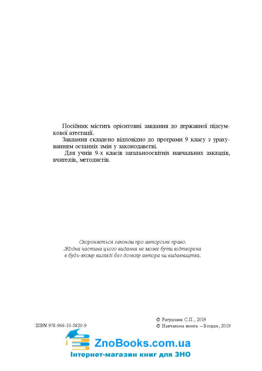 ДПА 2019. Збірник завдань. Основи правознавства 9 клас. 2