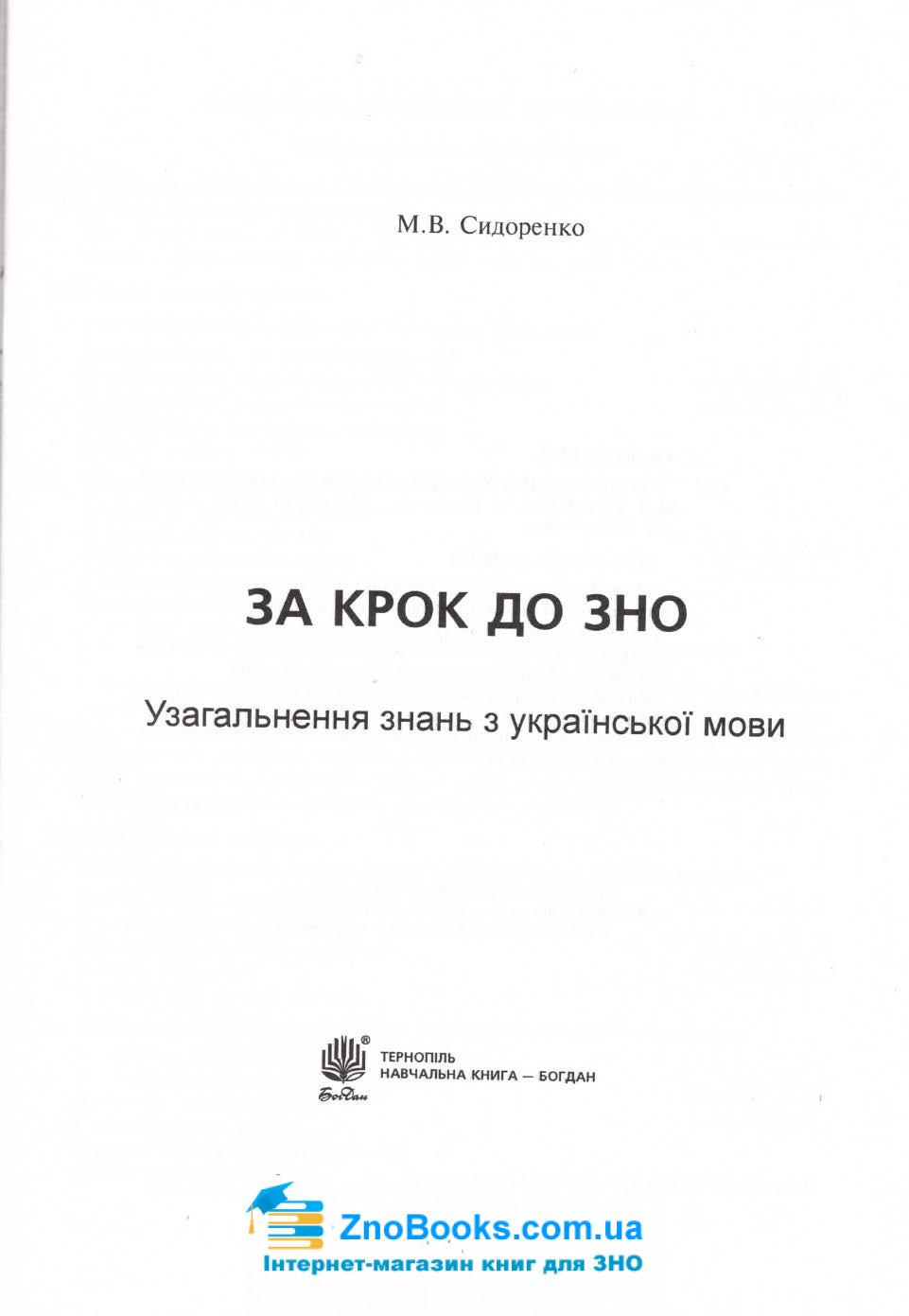 Тести з української мови. За крок до ЗНО : Сидоренко М. купити 1