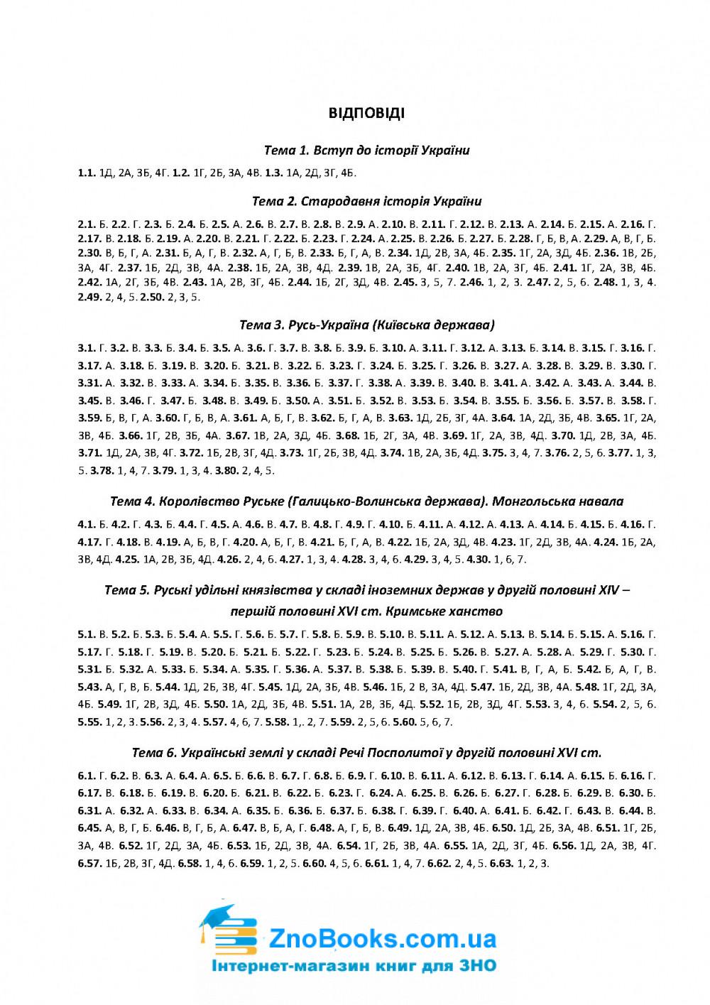 Історія України ЗНО 2021. Комплексне видання : Земерова Т. Підручники і посібники купити 14