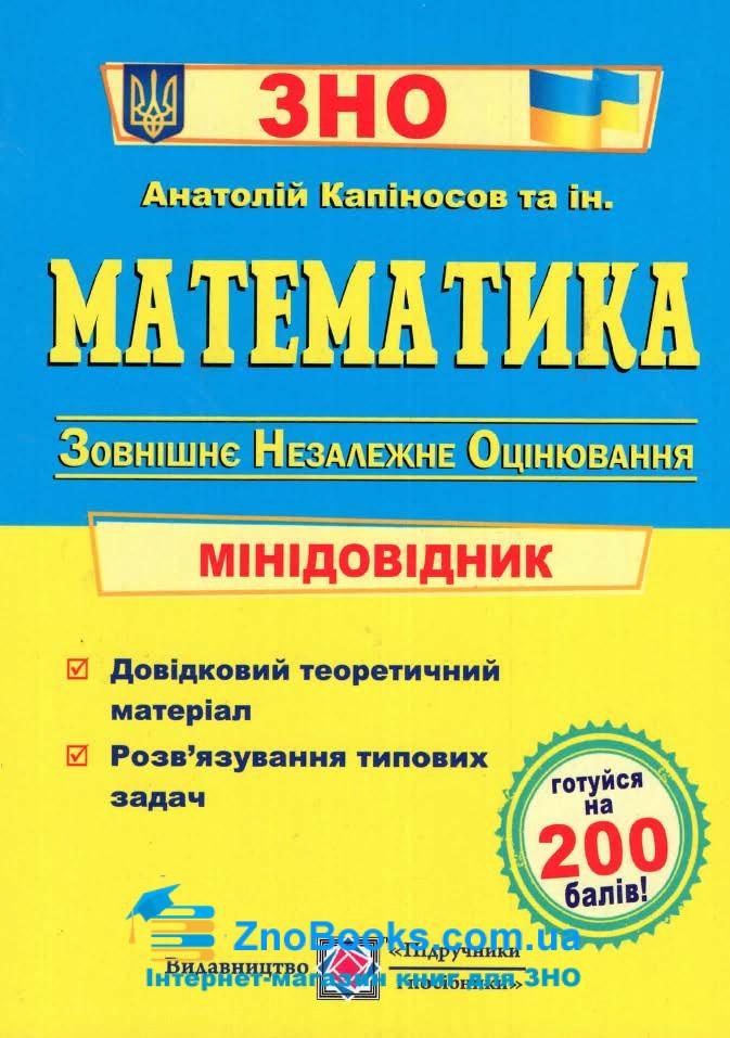 ЗНО 2021 Математика. Міні-довідник : Капіносов А. Підручники і посібники. купити  0
