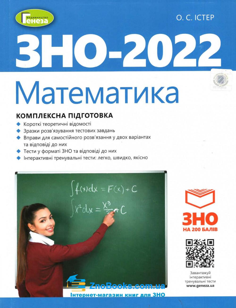 Математика ЗНО 2022. Комплексна підготовка + інтерактивні тести : Істер О. Генеза. купити 0
