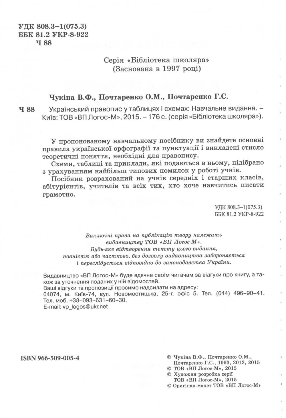 Український правопис у таблицях і схемах : Чукіна В. Логос. купити  3