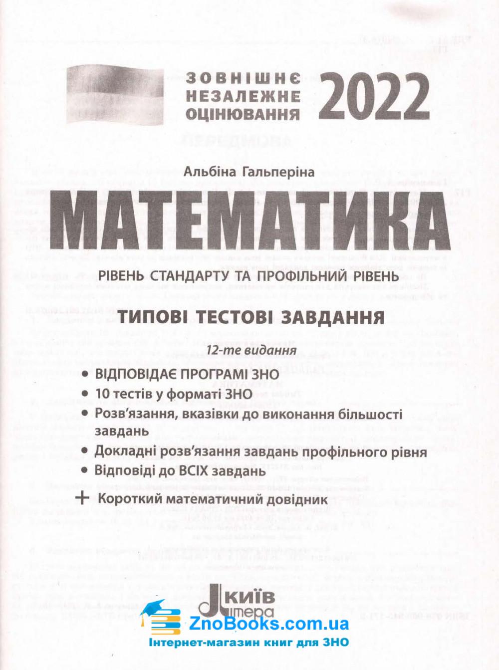 Математика ЗНО 2022. Типові тестові завдання : Гальперіна А. Літера. купити 1