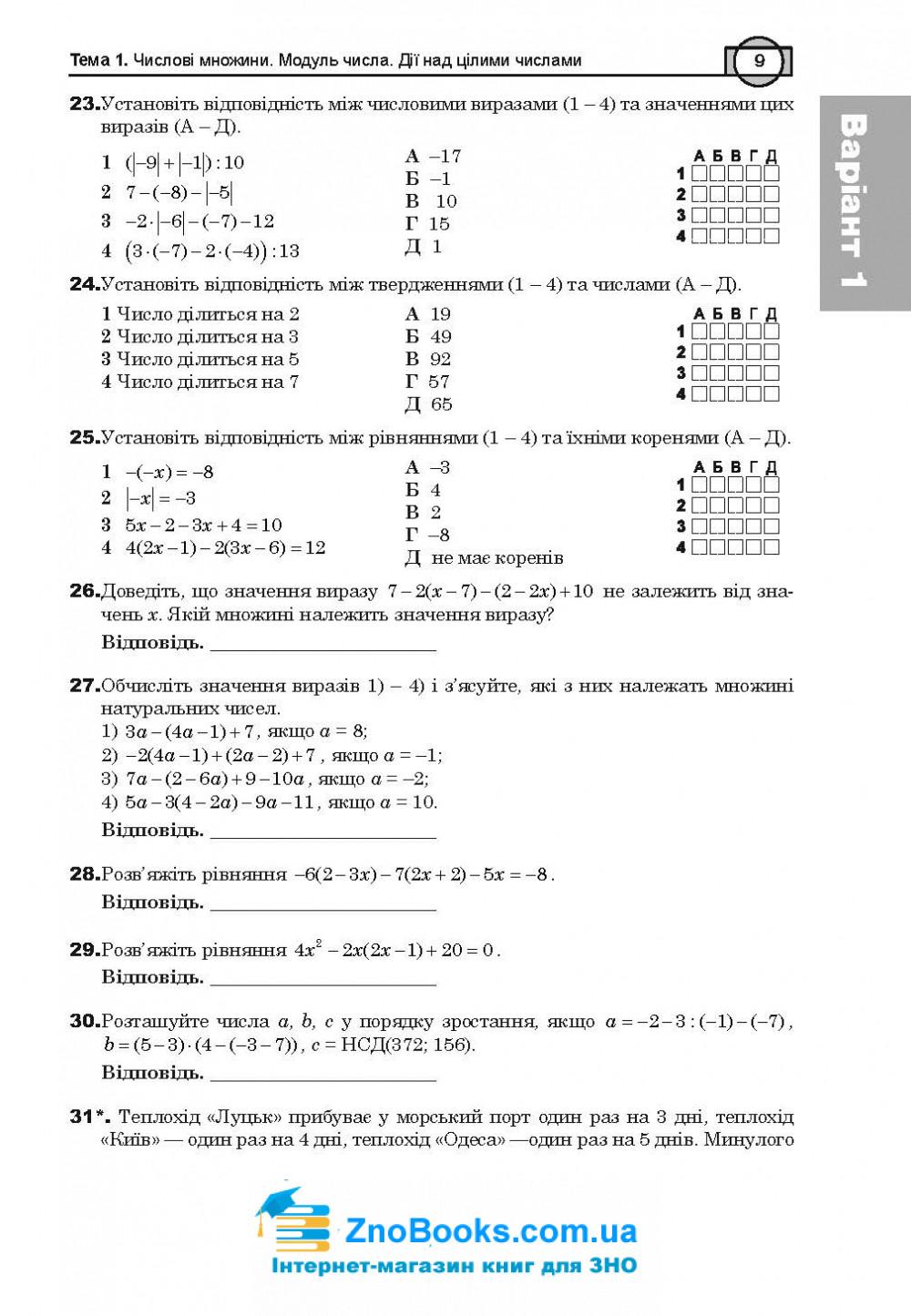 ЗНО 2020 Математика: Комплексне видання ( Клочко ) Алгебра Частина 1. Навчальна книга - Богдан 9