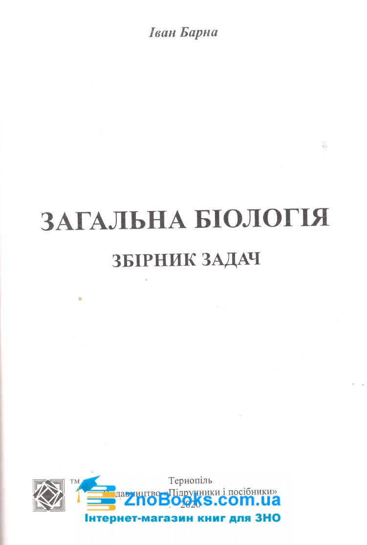 Збірник задач. Загальна біологія. Барна І. Підручники і посібники. купити 1