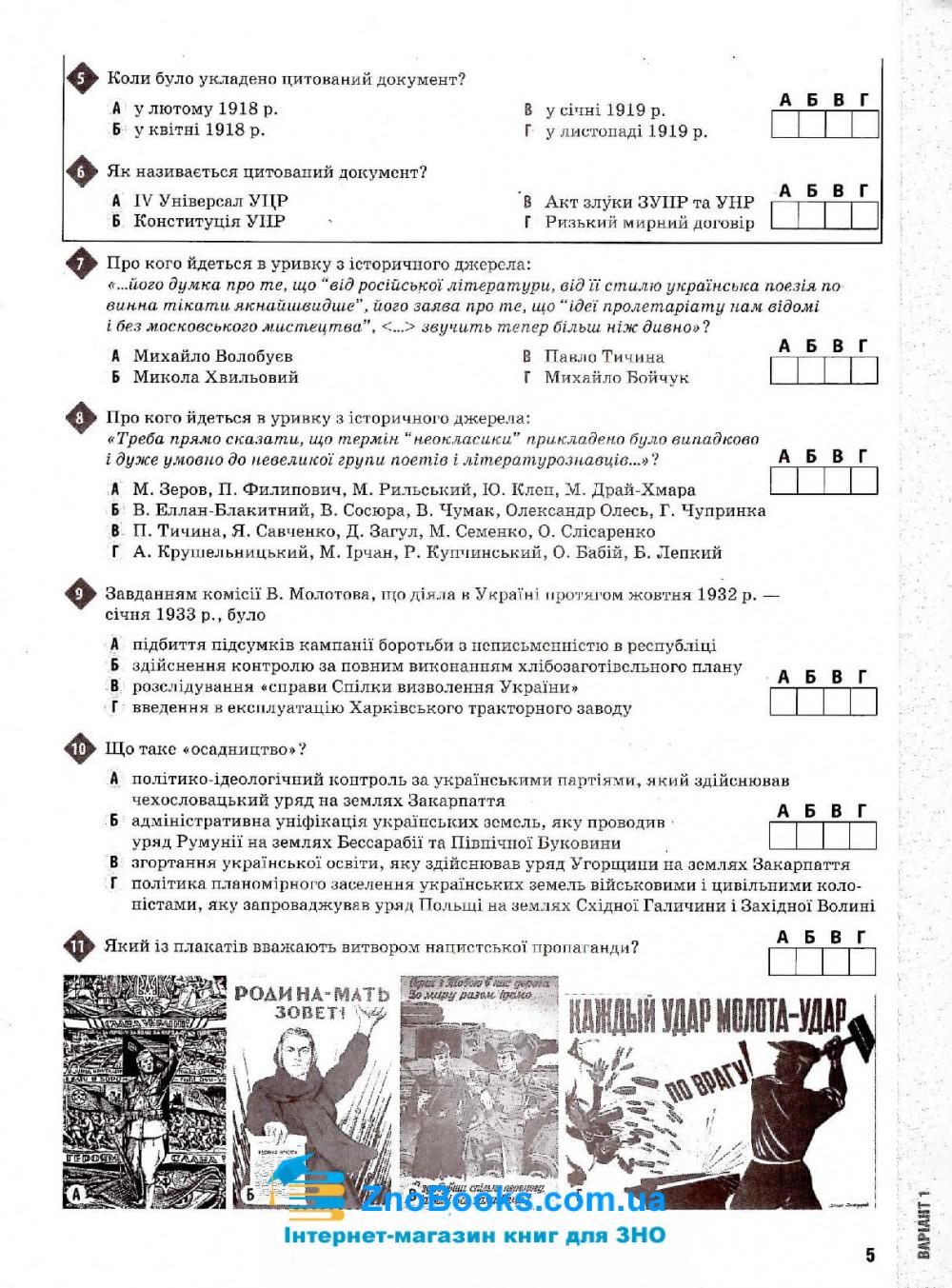 Історія України. Тестові завдання у форматі ЗНО 2021: Гук О. Освіта. купити 4