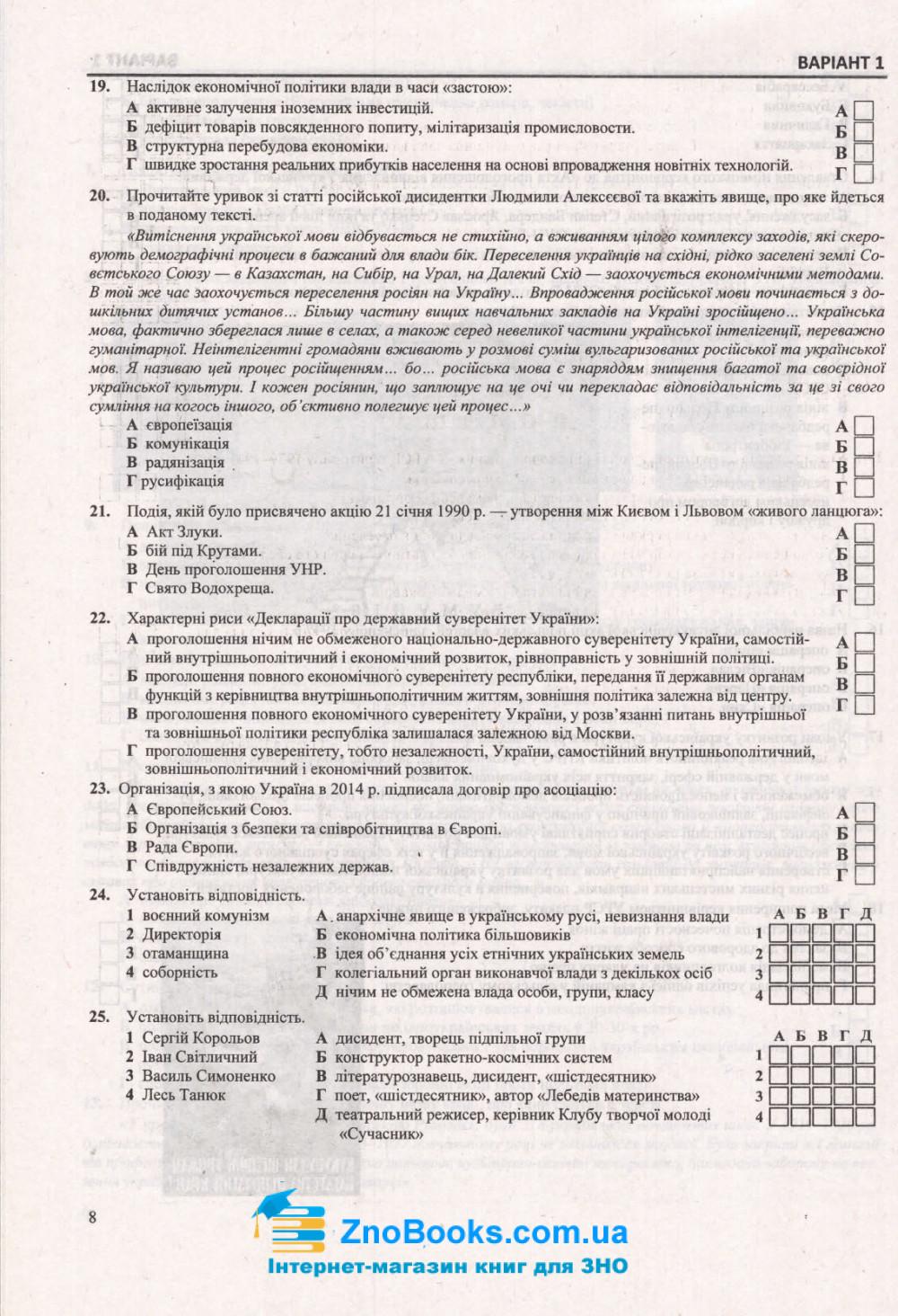 ЗНО 2022 Історія України. Тренажер : Панчук І. Підручники і посібники. купити  8