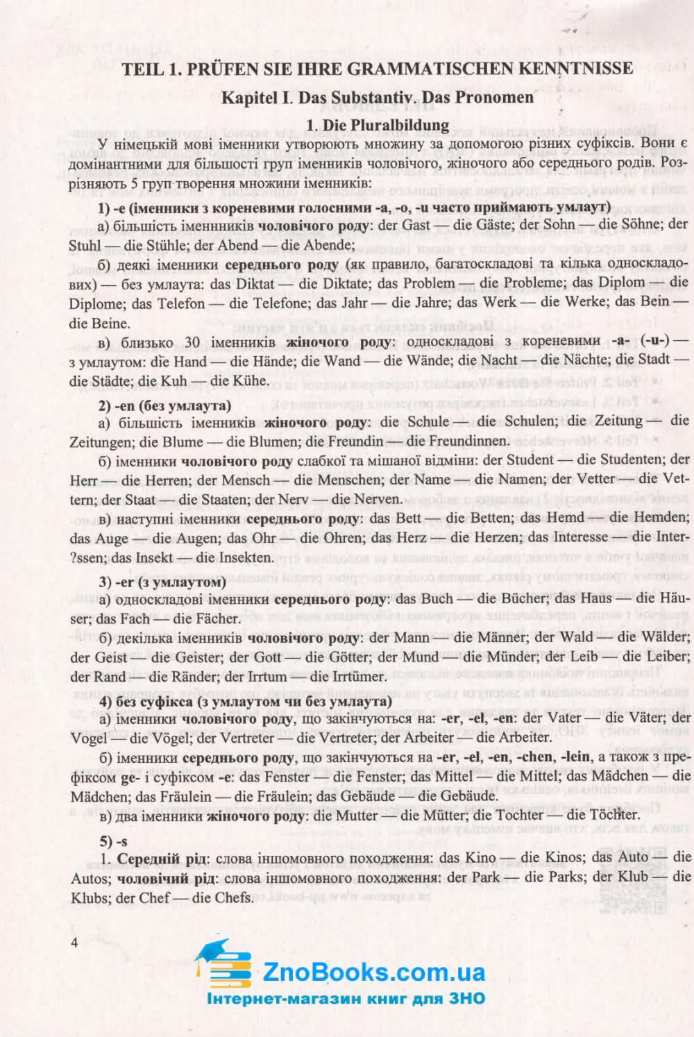 Німецька мова ЗНО 2021. Комплексне видання : Грицюк І. Підручники і посібники. купити 4
