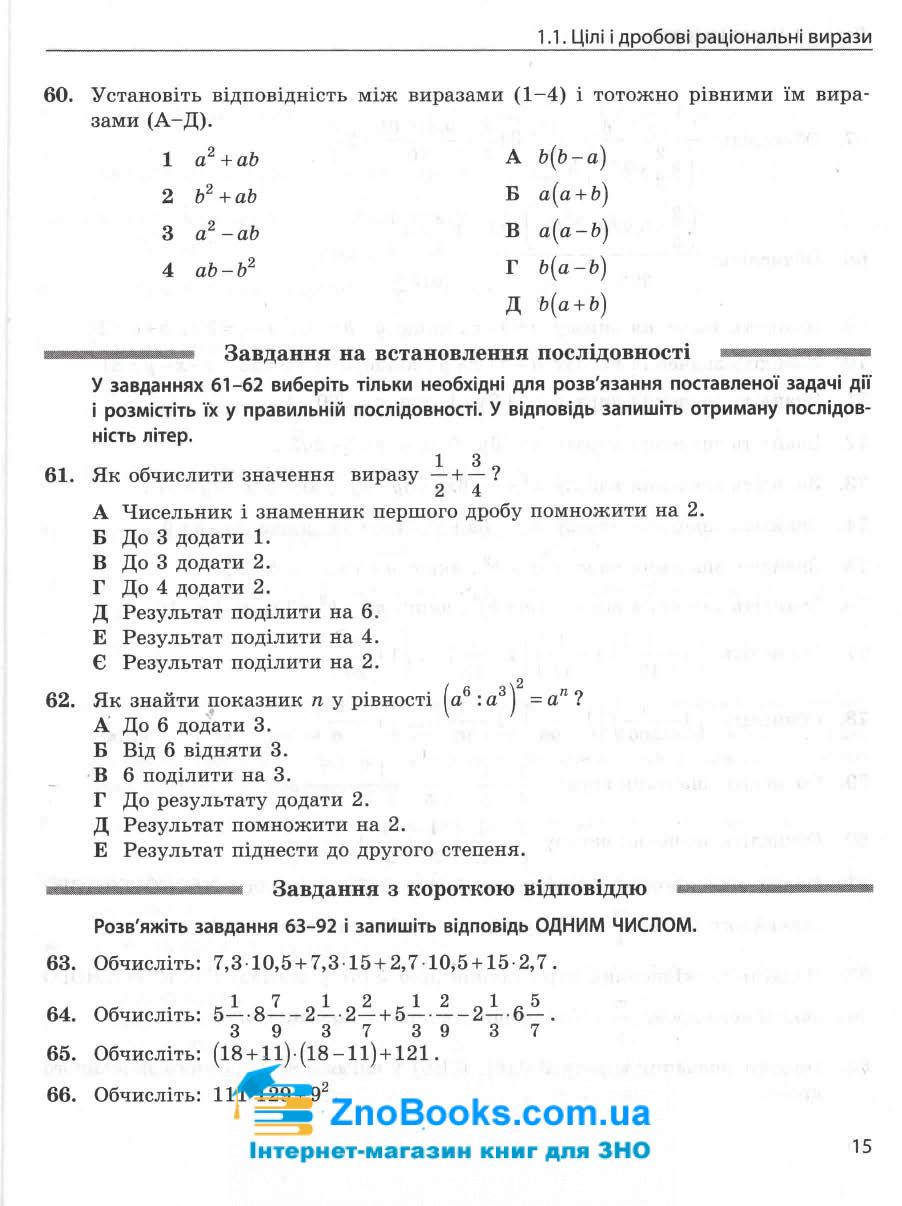 ЗНО 2022 математика в тестах. Частина 1 : Захарійченко Ю. Ранок. купити 10