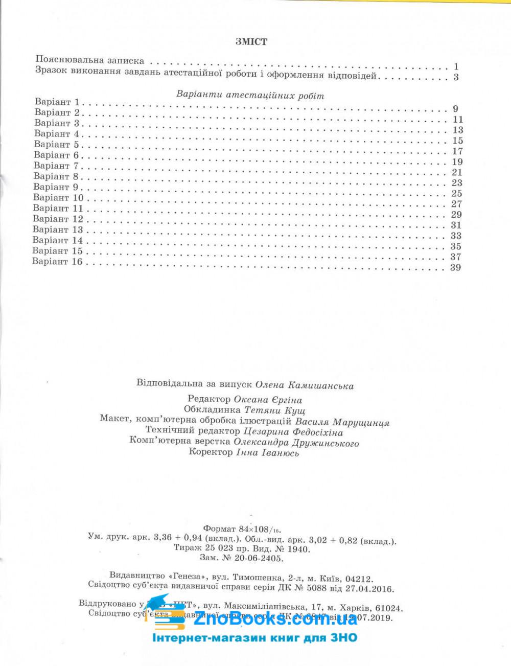 ДПА 9 клас 2021 математики. Збірник завдань + Відповіді : О. С. Істер, О. В. Єргіна.  Генеза. Купити 8