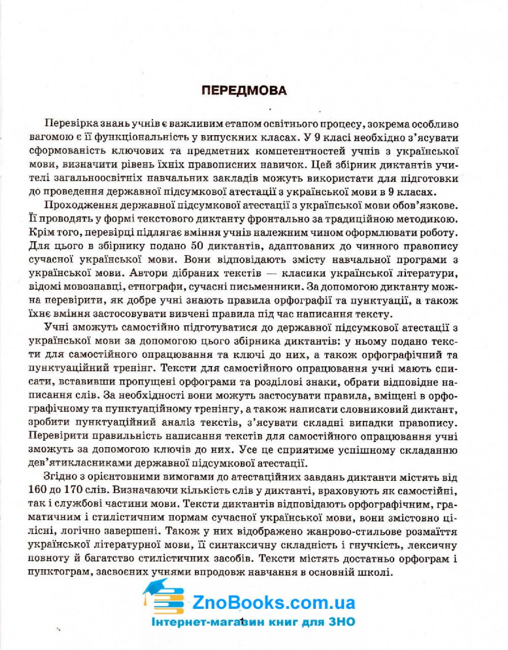 ДПА 2020 Українська мова (Єременко) 9 клас. Збірник диктантів для ДПА. Освіта купити 2
