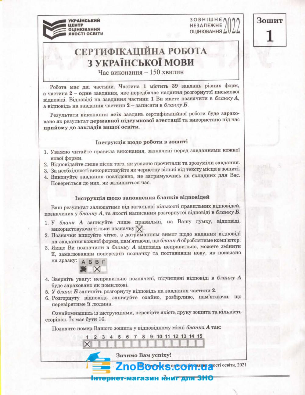 Тестові завдання у форматі ЗНО 2022 з Української мови : Воскресенська Ю., Яковлева Н. Торсінг 2