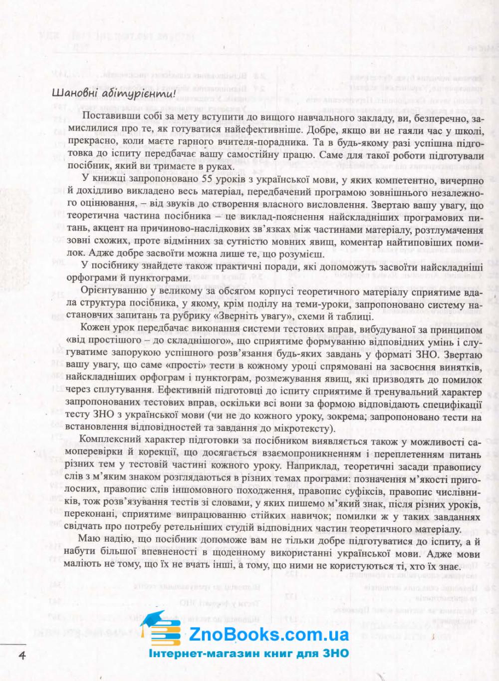 ЗНО 2022 Українська мова. Комплексне видання + ДПА : Данилевська О. Літера. купити 4