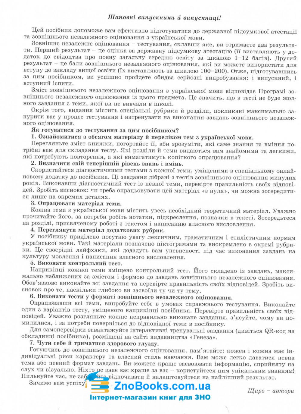 Українська мова ЗНО 2022. Комплексна підготовка : Терещенко В. та ін. Генеза. купити 1