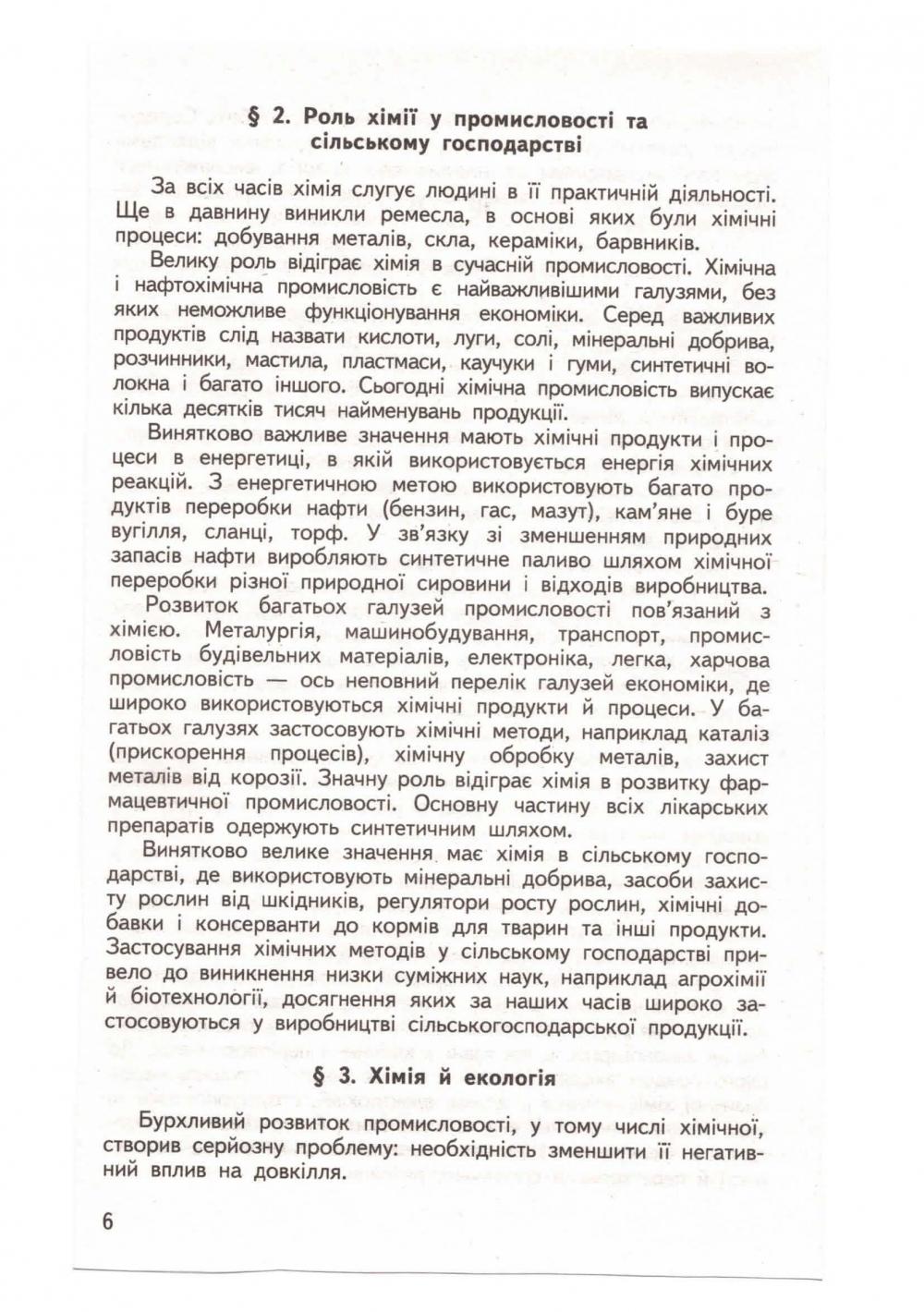 Посібник з хімії для вступників. Хомченко Г.  Вид-во: Арій. купити 7