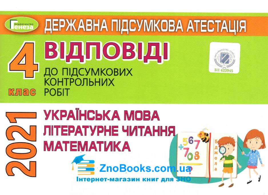 Відповіді до ДПА 2021 4 клас  Математика, українська мова (Пархоменко Н., Науменко В.) Генеза купити 0