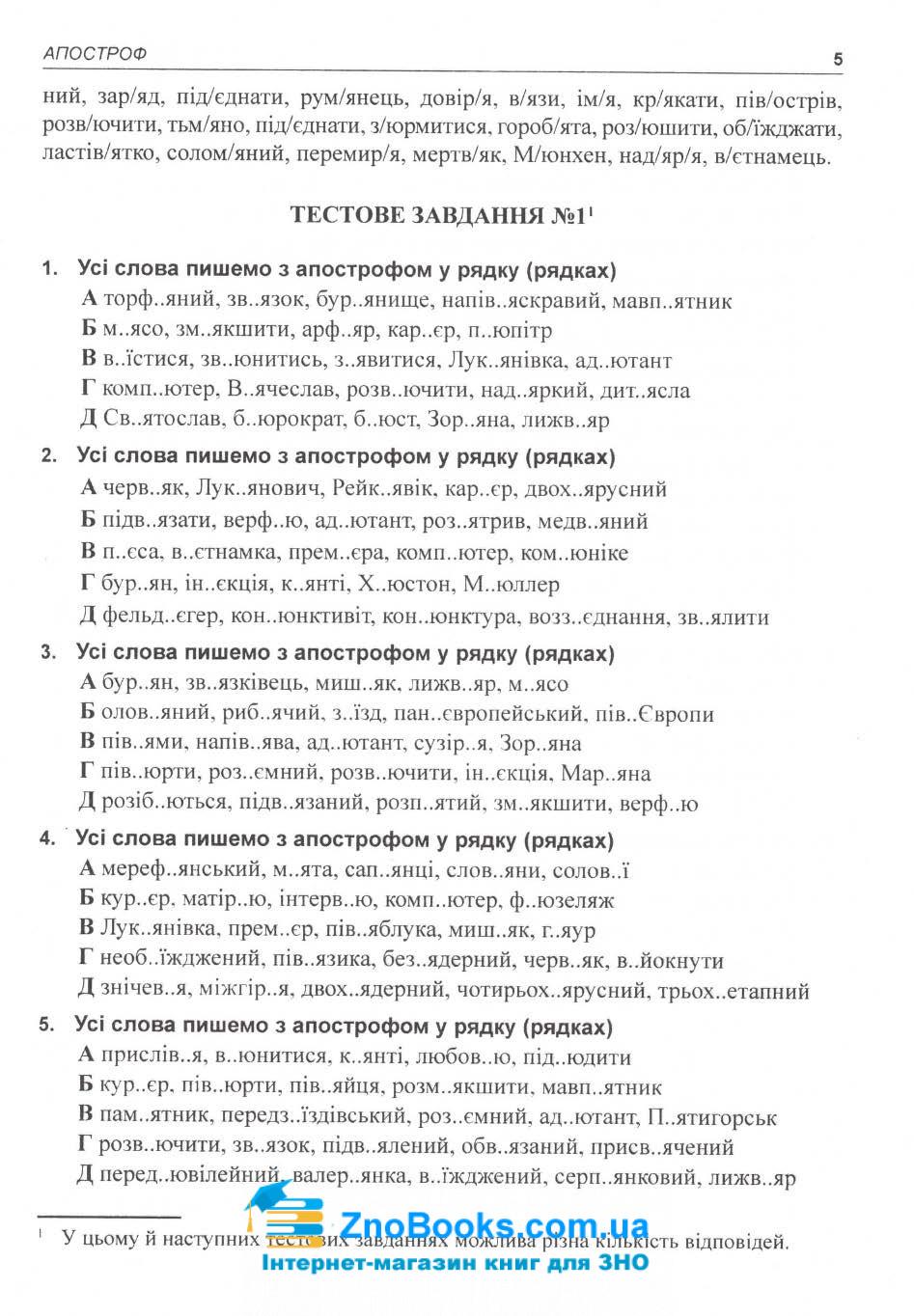 Українська орфографія: Дрозд О. Навчальна книга - Богдан. купити 6