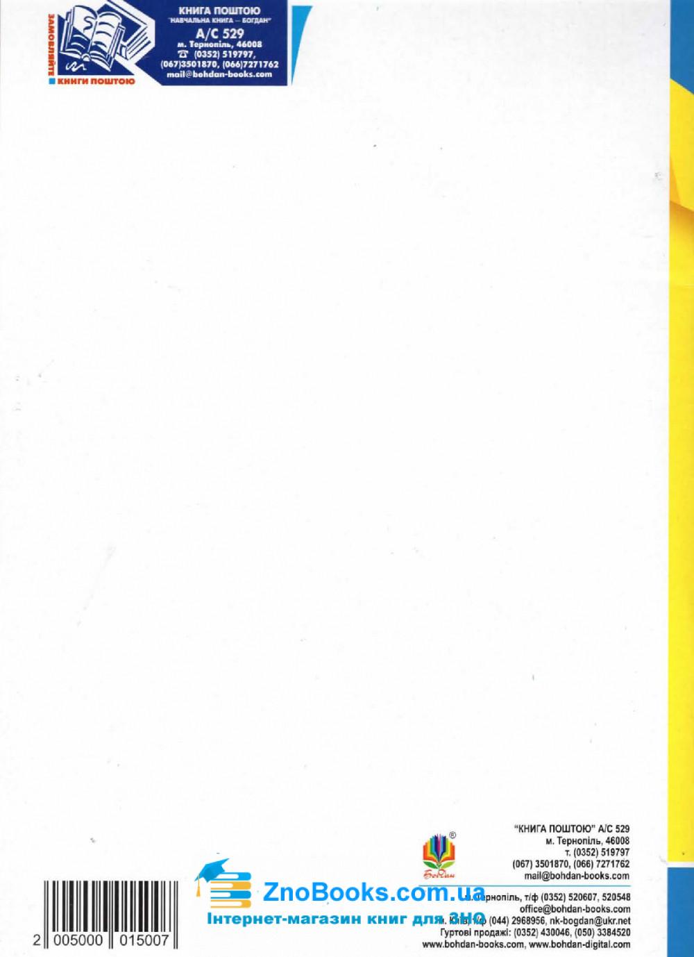 ЗНО 2021 Біологія. Тестові завдання. Олійник І. Навчальна книга - Богдан. купити 11