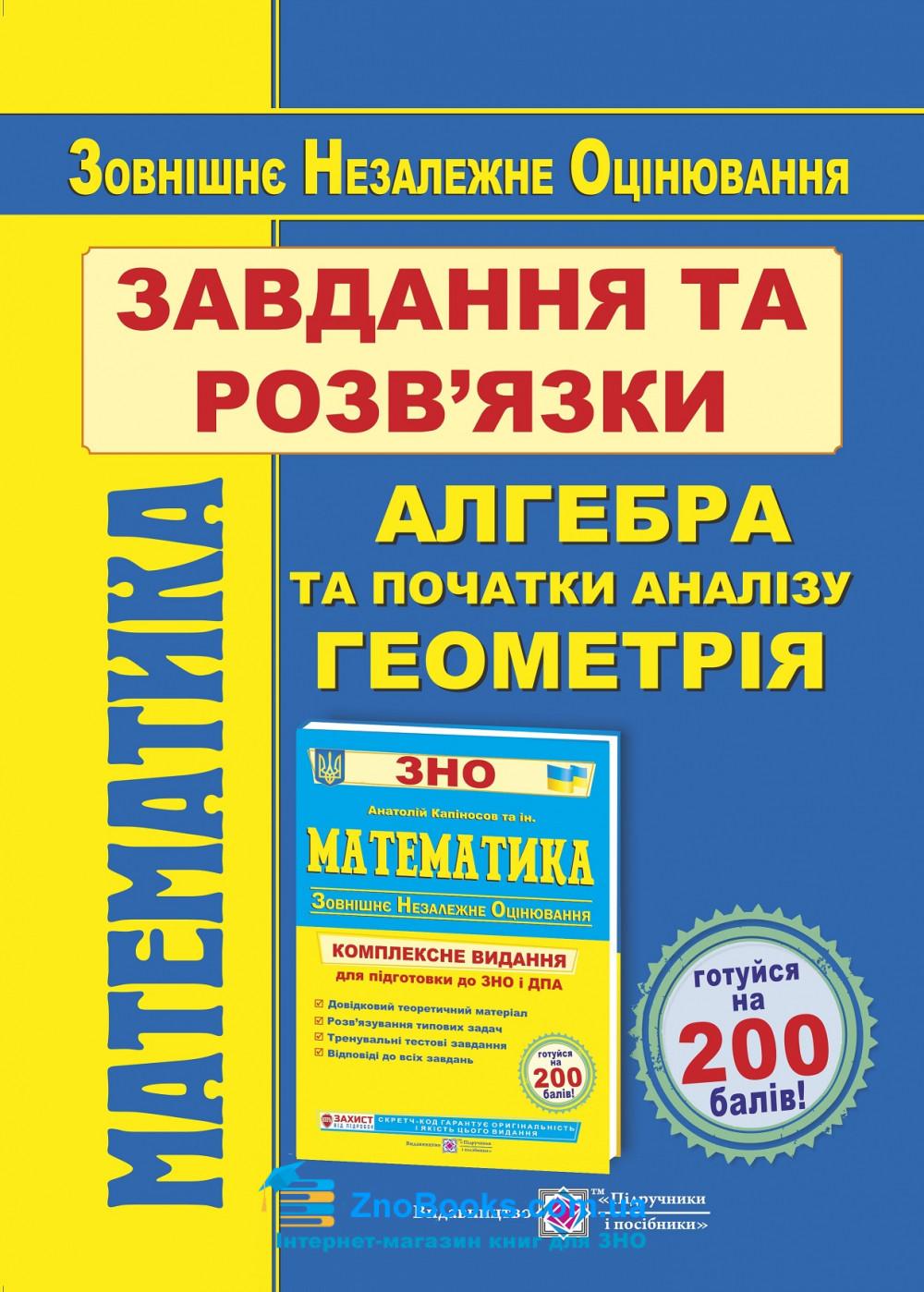 Розв'язки до Капіносов А. ЗНО 2021 Математика комплексне видання : рівень стандарту та профільний. купити 0