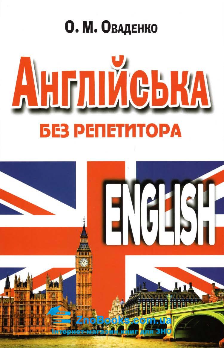 Англійська мова без репетитора : Оваденко О.  Арій. купити 0