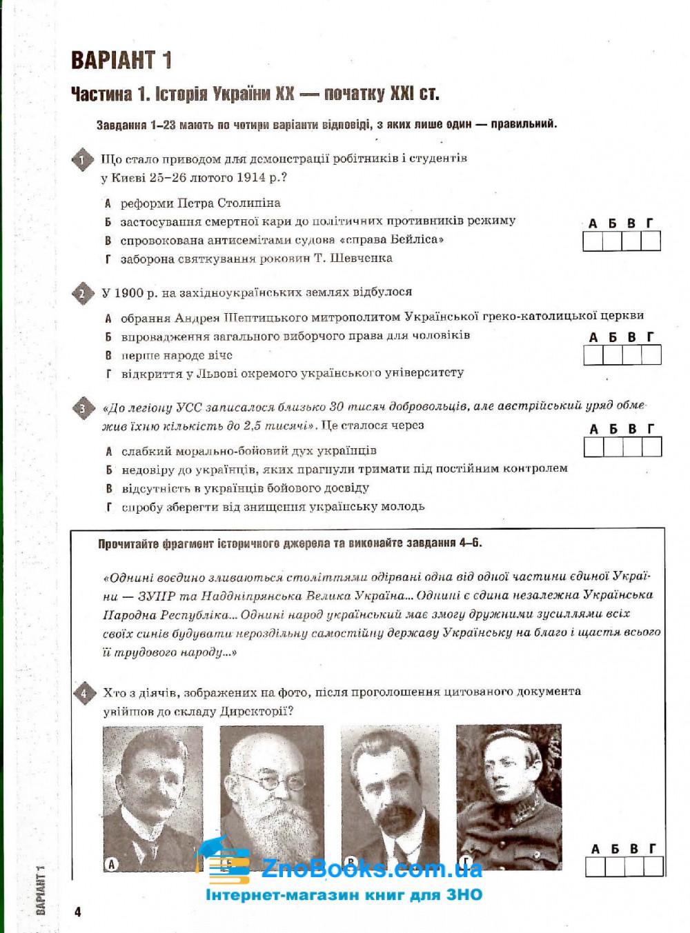 Історія України. Тестові завдання у форматі ЗНО 2021: Гук О. Освіта. купити 3