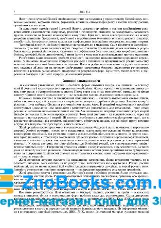 Біологія ЗНО 2022 : комплексне видання: Олійник І. В. Навчальна книга - Богдан. купити 3