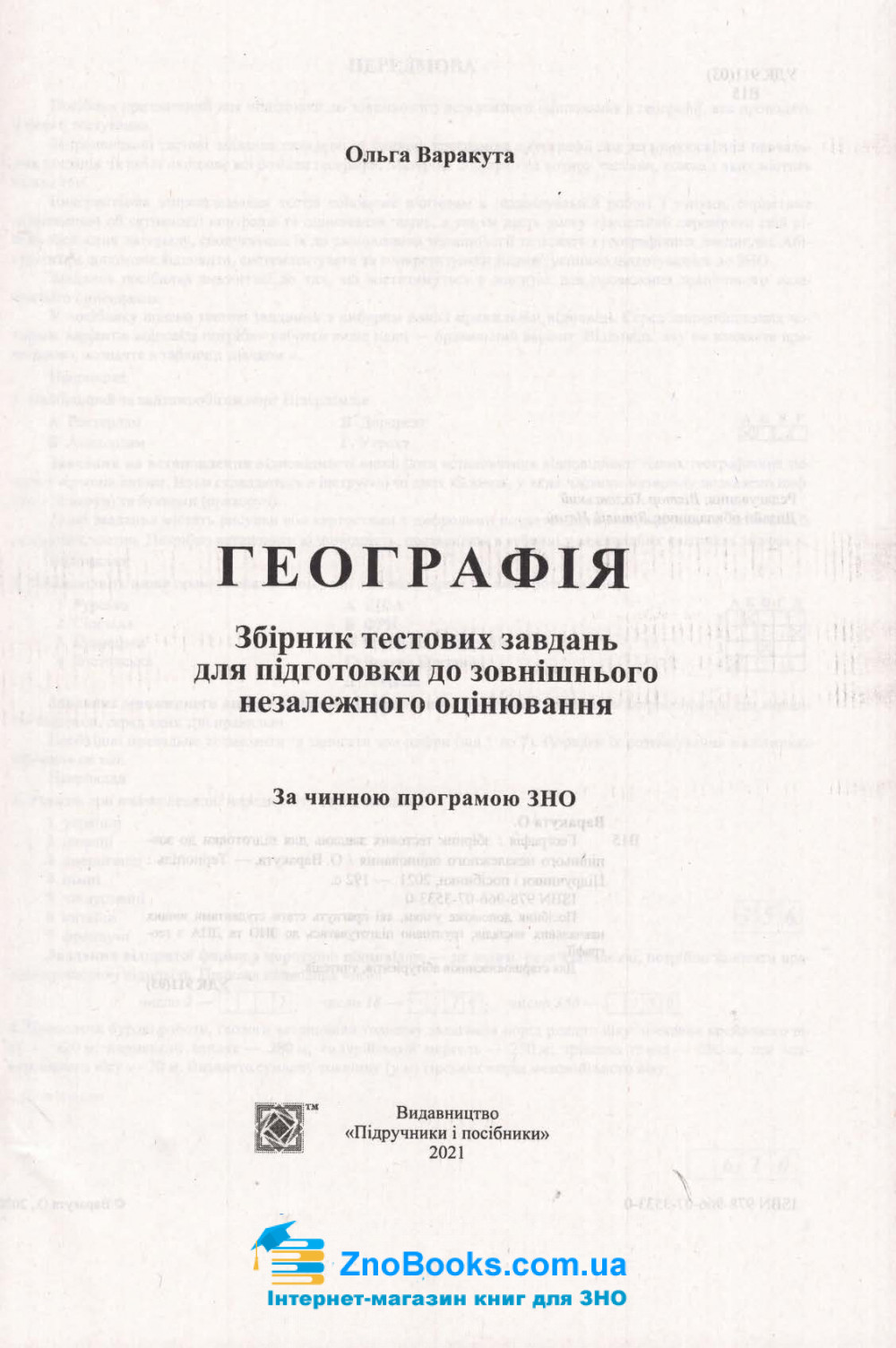 ЗНО 2022  Географія. Збірник тестів : Варакута О. Підручники і посібники. купити 1
