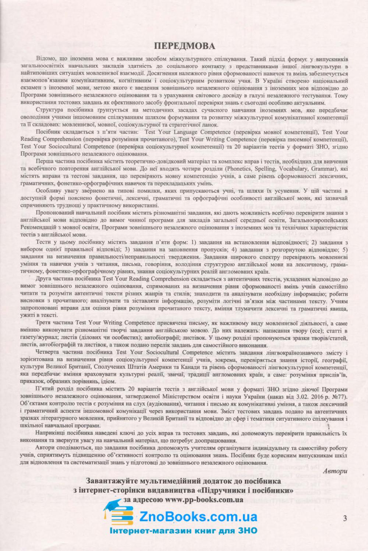 ЗНО 2021 Англійська мова. Комплексне видання : Валігура О. Підручники і посібники. купити 3