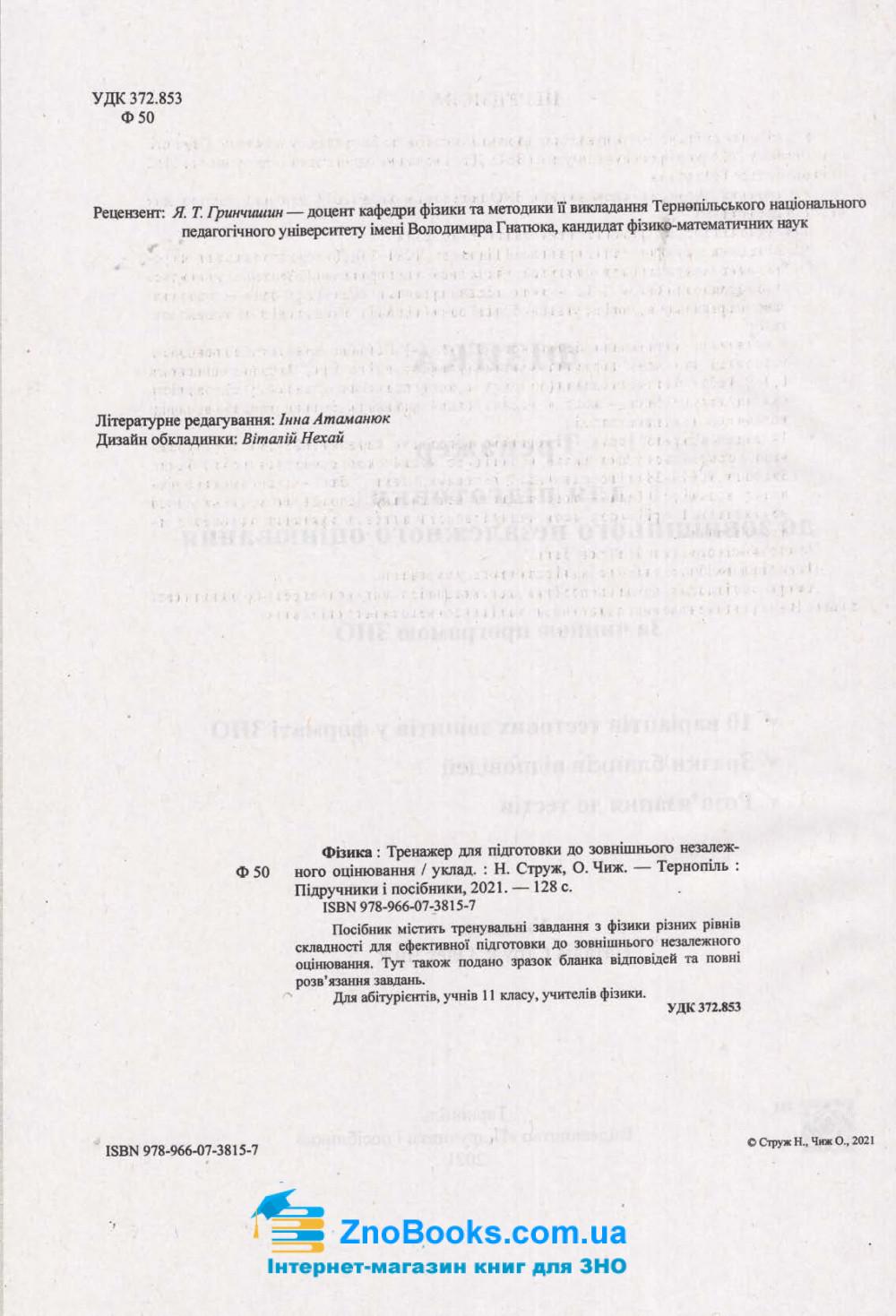 Фізика ЗНО 2021. Тренажер : Струж Н. Підручники і посібники. купити 2
