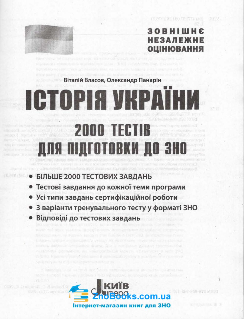 Історія України 2000 тестів до ЗНО : Власов В. Літера. купити 1