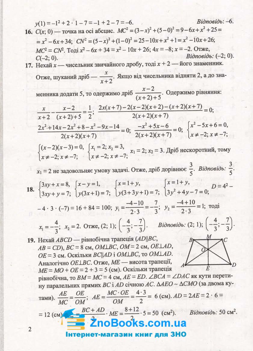 Відповіді до збірника для ДПА 2020 з математики 9 клас Істера О. купити 2